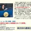 第4講義は「核兵器禁止条約と核廃絶をめぐる情勢」