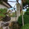 天童市 高擶城と秋元高擶陣屋の歴史と史跡をご紹介!🏯