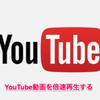 YouTube動画を倍速再生する為の手順3秒
