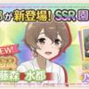 【ゆゆゆい】新SSR高嶋友奈の評価