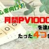 【超初心者向け】月間PV1000超えを達成するたった4つのコツ