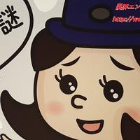 東京メトロの謎解きゲーム「地下謎への招待状2017」の感想