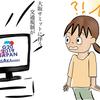 南の島のツバメ家 神戸・大阪へ行く【準備編】 事前情報を集めることが大事です