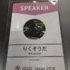 iOSDC Japan 2018に行ってLTしたり最高だった