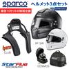【限定10セット】 Sparcoヘルメット+HANSデバイス+ヘルメットバッグの3点セット販売を開始しました