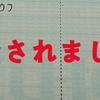 40万円、振り込まれました。