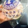 【ギリギリまで北海道の味覚を楽しもう】新千歳空港保安検査内の新スイーツを食べてみた