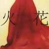 【読書メモ】火花 又吉直樹