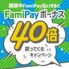 ファミペイボーナス40倍キャンペーンでPOSAカードを購入しました。