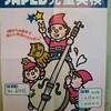 JAPEC(児童英語検定)開催します