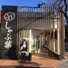 すき焼き食べにしゃぶ葉さんへ☆*:.。. o(≧▽≦)o .。.:*☆