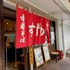 中華そば 寿々女(中区)チャーシュー麺