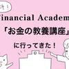 【無料】「お金の教養講座」を受けてきたら勉強意欲が再燃しました!
