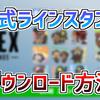 【Apex】公式ラインスタンプの無料ダウンロード方法、手順