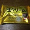 生クリームチョコレート 〜輝きのくちどけ〜