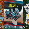 益々売れています。TaylorMadeスパイダーパターです。。そして限定物スパイダーヘッドカバーも新発売です。。