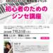 初心者にぴったり!「KROSS2-61-SC発売記念セミナー」7月21日(土)開催!
