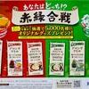 東洋水産 マルちゃん 赤緑オリジナルグッズプレゼントキャンペーン 2020/1/15〆