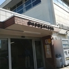 月会費不要・料金700円以下で使えるフィットネスジム!千葉県の公共施設・信篤市民体育館|ワンコイントレーニング