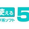 【オススメフリーソフト】無料で使えるクリエイティブ系ソフト5選!【adobeを買う前に!】