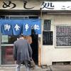 恵比寿の大衆食堂「めし処こづち」で肉豆腐を
