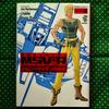 ザビ家の復讐装置の内容判明!漫画『機動戦士ガンダム MSV-R ジョニー・ライデンの帰還』8巻を購入。読んだ感想を書きました