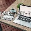 収益報告&「Minimalism(ミニマリズム)」導入とGoogleアドセンスの制御に苦労している話