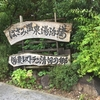 GOTOキャンペーン 双子 子連れ 山口・九州旅行 5日目④ はさみ温泉 佐世保バーガー🍔