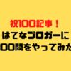 【祝!100記事】はてなブロガーに100問をやってみました