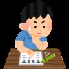 【2021年新中3年向け】五ツ木模試・藤井模試を受けよう!【判定の見方は?勉強法は?】