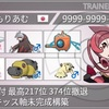 【剣盾S2最終389位】トンボルドリュキッス【レート2036】