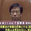 【外国人への生活保護】 中国人が来日し、48人が一斉に生活保護申請 → 32人に需給
