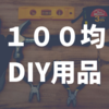 DIY歴8年!100円均一で揃うDIYの道具・工具をご紹介!