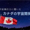 宇宙飛行士に聞いた!カナダの宇宙開発