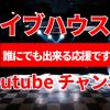 ライブハウスのYoutubeチャンネルをまとめました。