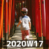 週報 2020W17