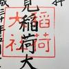【御朱印】京都市 伏見稲荷大社