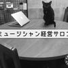 【プレビュー】ミュージシャン経営サロン #1