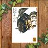 【奇怪な建物】〝8の殺人〟我孫子 武丸――本格ミステリでありながらユーモア溢れる一冊