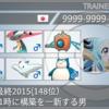 【剣盾S7最終148位(R2015)】怨嗟😱襷ドヒドサイクル