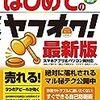iPhone7の売却完了 ヤフオクで55,000円