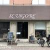 【兵庫県尼崎市】落ち着いた空間のイタリアンのお店「イル・ヴィゴーレ」