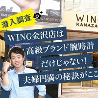 高級ブランド腕時計店で夫婦円満!?WING金沢店に潜入調査してきました!【PR】