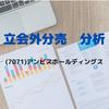 【立会外分売の分析】7071 アンビスホールディングス