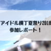 「アイドル横丁夏祭り2018」会場レポート・感想!