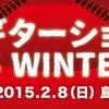 【札幌ギターショウ2015 WINTER】開催決定!!