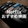 【2018】マジで面白いNetflixのおすすめ映画50作品!