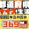 【都道府県クイズ生活】第369回(問題&解説)2020年6月2日