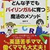 【年齢別英語学習法】3歳から就学前までの英語学習におすすめの教材と、その使い方。