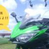 ninja650(2017年式)の車検費用を公開します!!